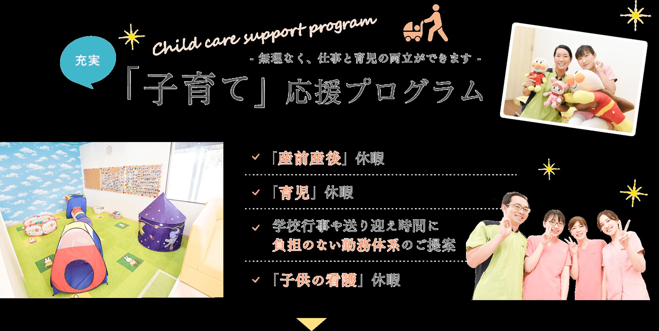 充実・安心、子育て応援プログラム